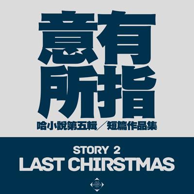 02 LAST CHRISTMAS