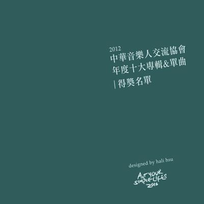 中華音樂人2013-400