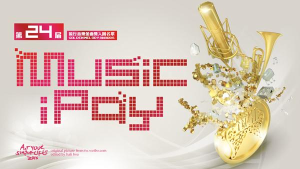 2013金曲獎-入圍名單