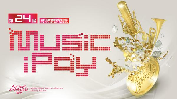 2013金曲獎-得獎名單