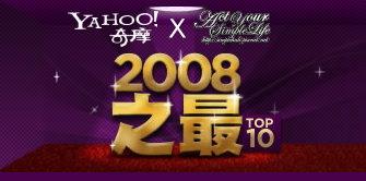2008之最.jpg