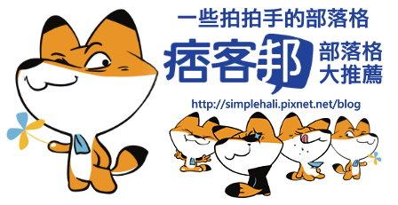 simplehali_pixnet_blog_promo.jpg