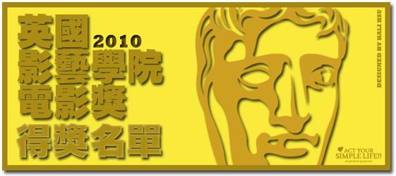 2010-BAFTA-DESIGN2.png