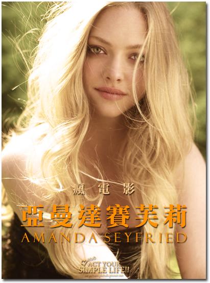 Amanda-Seyfried3.png