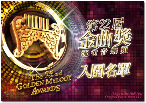 22thGoldenMelodyAward-nomition-V2.jpg