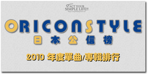 ORICON-2010-TITLE.png