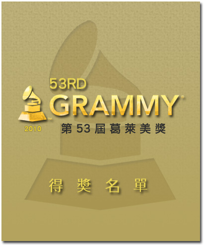 2010-Grammy-Winners.jpg
