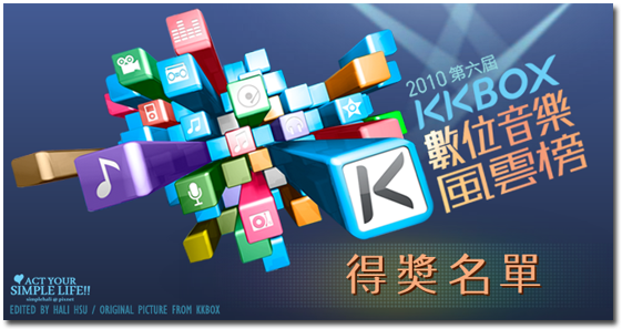 2010 KKBOX.png