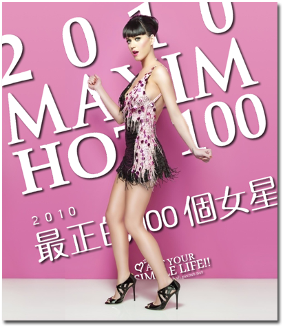 2010HOT100-400.png
