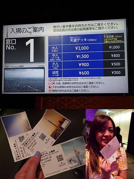 2012 Japan Tokyo Karen3