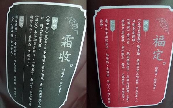 110102 Yu Cha.JPG