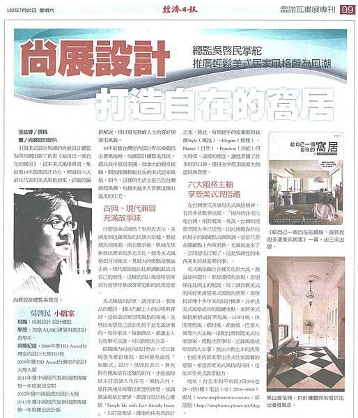 經濟日報7/20報導