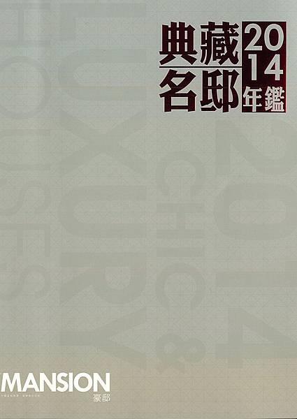 豪邸雜誌年鑑封面