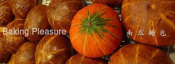 南瓜麵包1