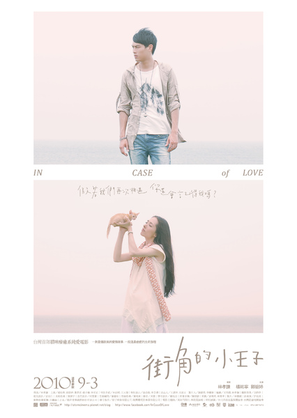 街角的小王子_中文正式版海報.jpg