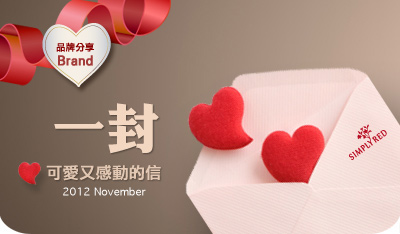 1112_simplyred_一封信D