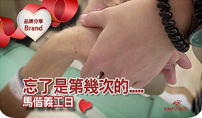 1221_simplyred_馬偕義工AAA