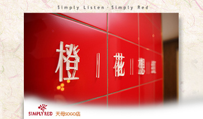 simply-red-opening01