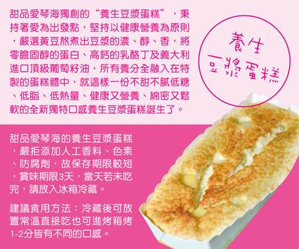 養生豆漿蛋糕1