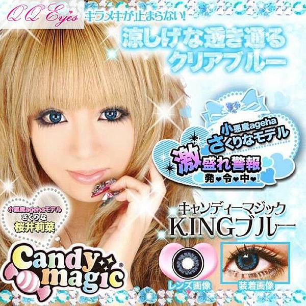 CandyKING SIZE(藍).jpg