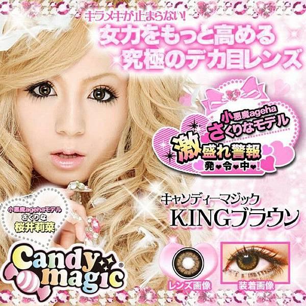 CandyKING SIZE(棕).jpg