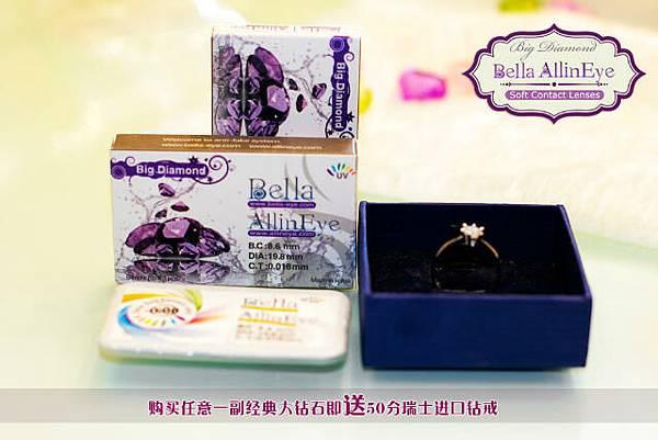 Bella 新款大鑽石所附贈的..jpg