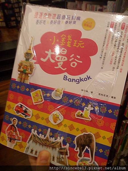 林貝絲2017泰國玩一個月_003.jpg