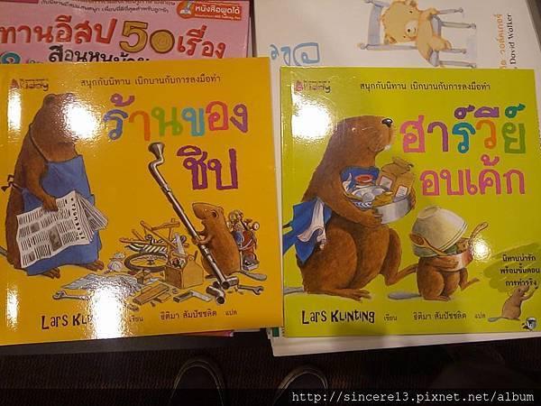 林貝絲2017泰國玩一個月_007.jpg
