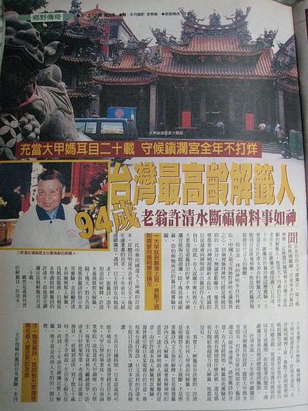 民國92年11月第一手報導雜誌_1.JPG