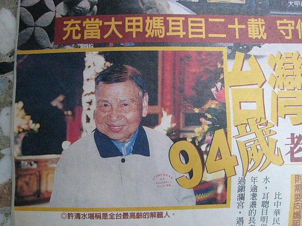 全台最高齡解籤人.JPG