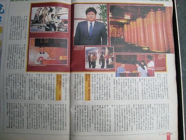 民國92年11月第一手報導雜誌_2.JPG