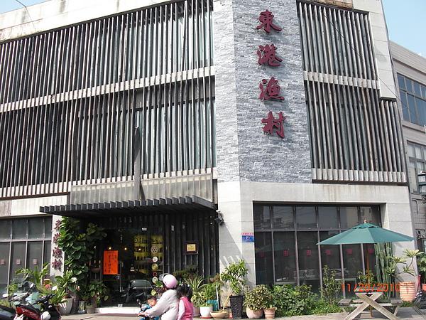 20101120東港美食及墾丁之旅32.JPG