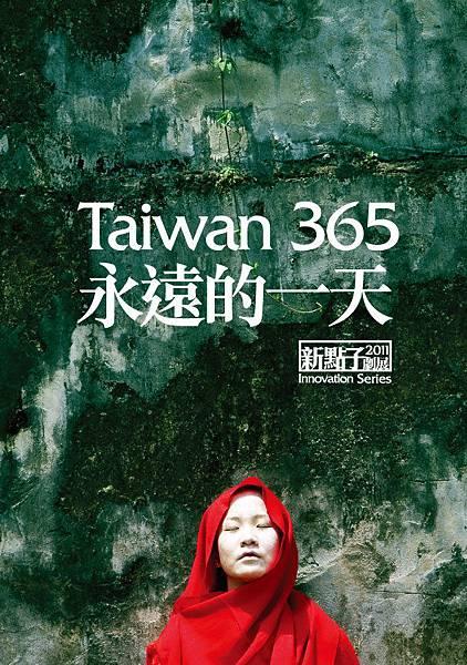 taiwan365.jpg