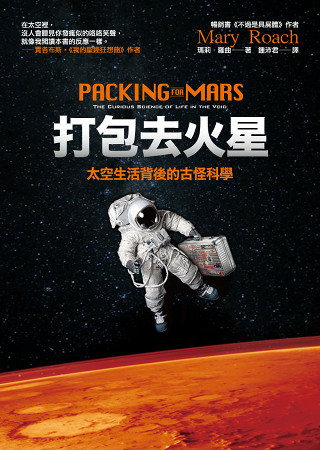 2012-08-06-Packing_for_Mars_TW-320x450