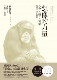 chimpanzee-cover-e1359687235223
