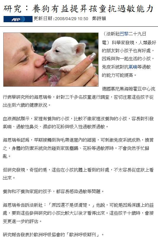 養狗有益提昇孩童抗過敏能力.png