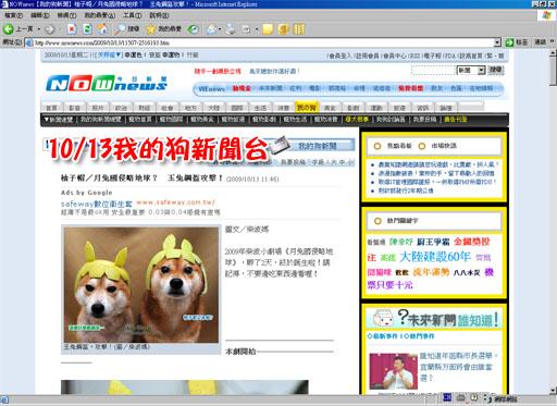 我的狗新聞台20091013-2拷貝拷貝.jpg