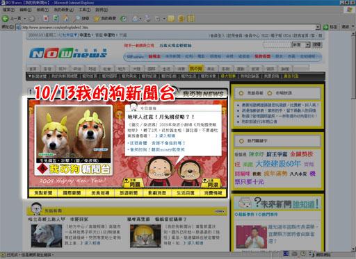 我的狗新聞台20091013-1拷貝拷貝.jpg