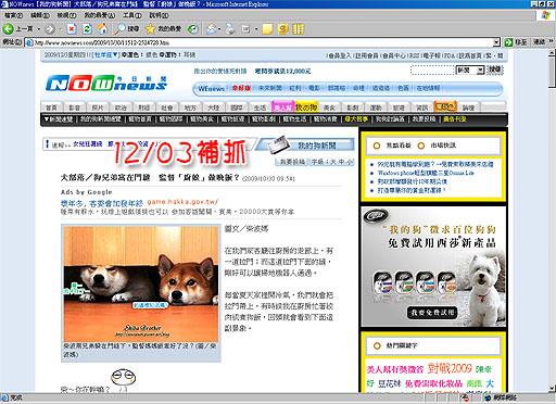 我的狗新聞台20091203-2拷貝拷貝.jpg