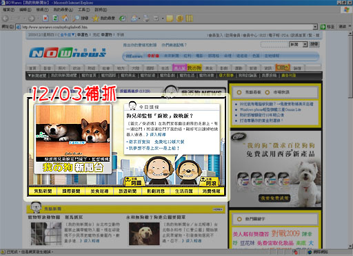 我的狗新聞台20091203-1拷貝拷貝.jpg