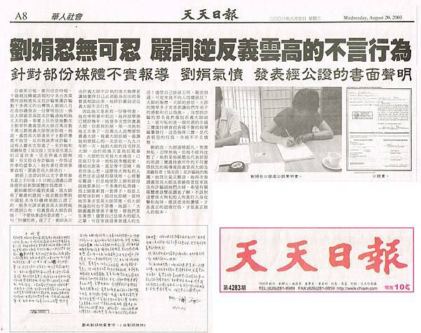 2003年8月20日_天天日報_劉娟聲明