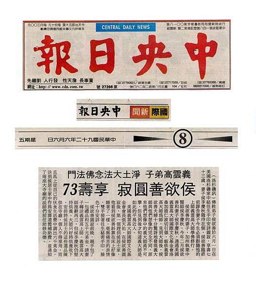 2003-06-06-中央日報@-1347x1536.jpg