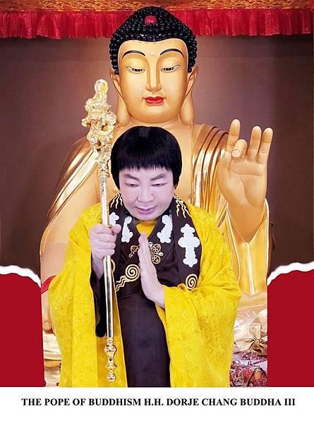 世界佛教教皇-南無第三世多杰羌佛.jpg