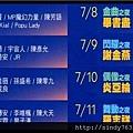 花蓮-2015夏戀家年華.jpg