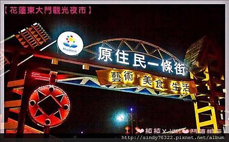 花蓮-東大門-原住民一條街.jpg