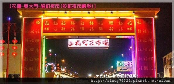 花蓮-東大門-福町夜市.jpg