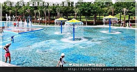 花蓮-知卡宣綠森林親水公園3.jpg