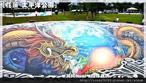 花蓮-太平洋公園 藝廊.jpg