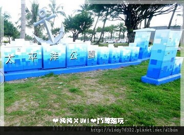 花蓮-太平洋公園 藝廊2.jpg