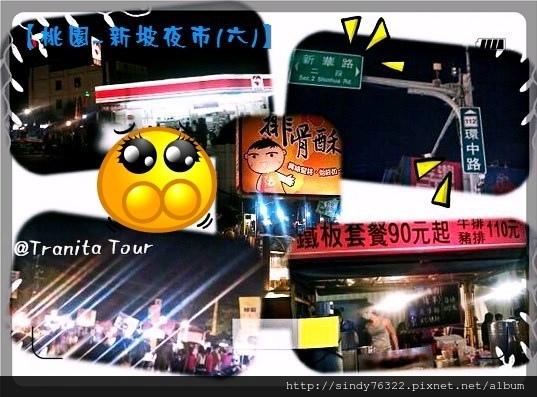 桃園-新坡夜市.jpg